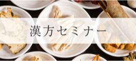 漢方セミナー